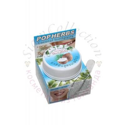 Отбеливающая зубная паста с экстрактом кокоса POP 9 HERBS, 30 гр фото 1