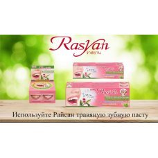 Зубная паста Isme Rasyan Herbal Clove в тюбике