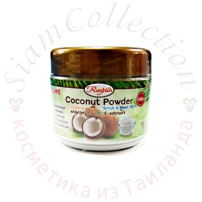 Натуральна кокосова маска + скраб Coconut Powder Isme фото 1