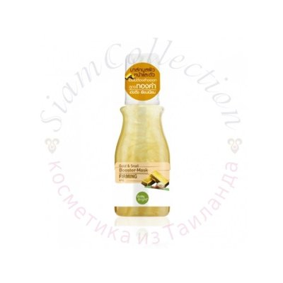Маска сироватка для обличчя і тіла з золотом і муцином равлика від Baby Bright фото 1