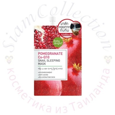 Ночная маска с экстрактом граната Pomegranate CO-Q10 Snail Sleeping Mask Baby Bright фото 1