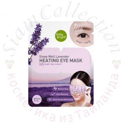 Согревающая маска для кожи вокруг глаз с лавандой Sleep Well Lavender Heating Eye Mask Baby Bright фото 1
